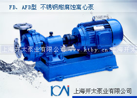 FB、AFB型耐腐蚀泵