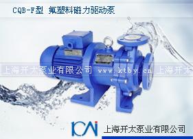 CQB-F耐腐蚀氟塑料磁力驱动泵