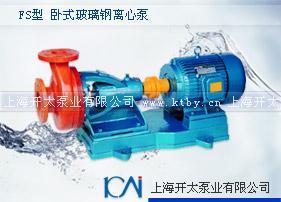 FS型卧式玻璃钢离心泵