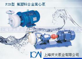 FSB型氟塑料耐腐蚀泵