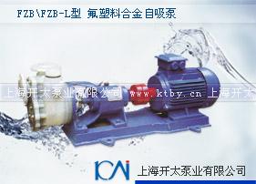 FZB、FZB-L型氟塑料合金自吸泵