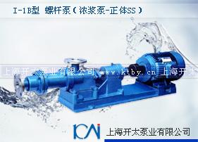 I-1B浓浆泵(螺杆泵)正体不锈钢