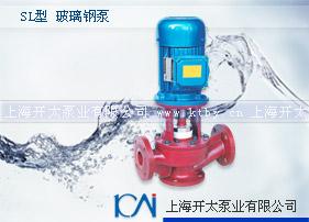 SL型立式玻璃钢泵