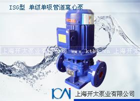 ISG系列立式单级单吸管道离心泵