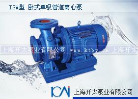 ISW系列卧式单级管道离心泵
